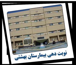 نوبت دهی بیمارستان شهید بهشتی کاشان