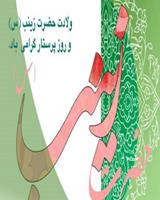 پیام تبریک مشاور امور بانوان رئیس دانشگاه به مناسبت میلاد حضرت زینب(س) و روز پرستار