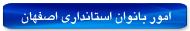 امور بانوان استانداری اصفهان