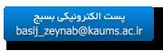 پست الکترونیکی بسیج حضرت زینب