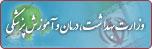 وزارت بهداشت درمان و آموزش پزشکی