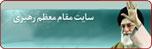 سایت مقام معظم رهبری