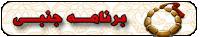 برنامه جنبی شانزدهمین جشنواره قرآنی